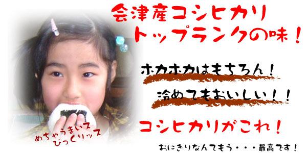 会津でもトップランクのコシヒカリ