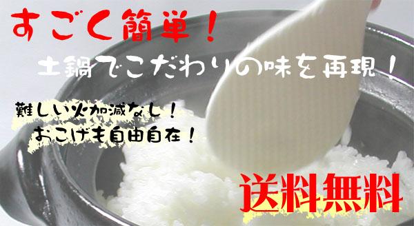 すごく簡単!ごはん用土鍋