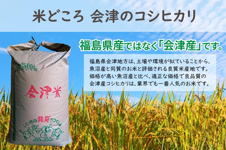 業者間で人気の会津のお米