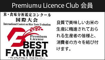 Premiumu Licence Club会員