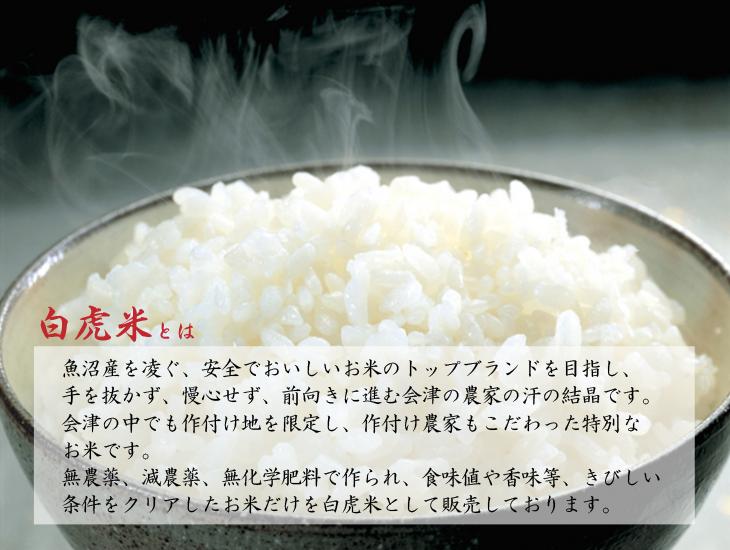 白虎米とは会津のトップブランドのコシヒカリです